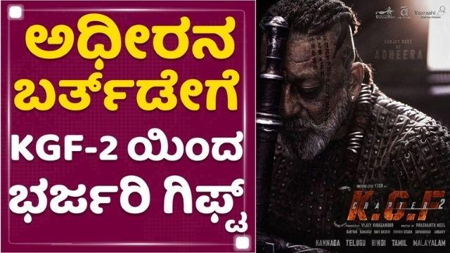 KGF 2 Team Biggest Gift To Adheera   Rocking Star Yash   Sanjay Dutt   NewsFirst Kannada